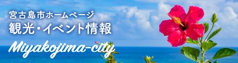 宮古島市ホームページ観光・イベント情報